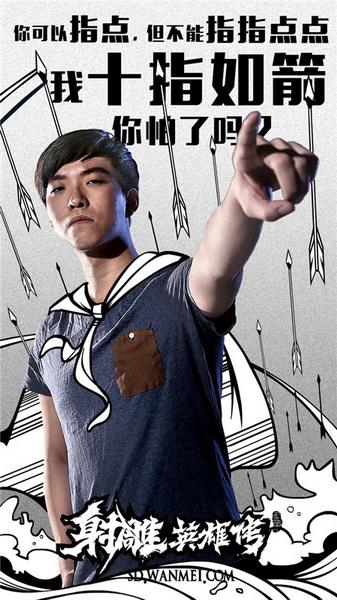 图片: 图9:态度海报-一阳指十指如剑.jpg